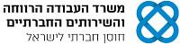 לוגו משרד העבודה הרווחה והשירותיים החברתיים - אתר לחיות בכבוד