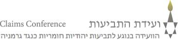 לוגו ועידת התביעות - לחיות בכבוד