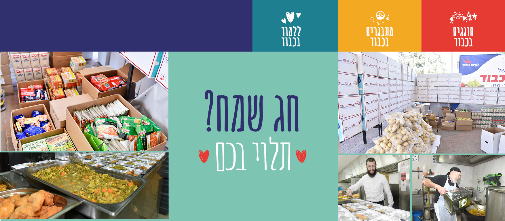 Read more about the article פסח 2019