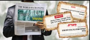 בהלת הקורונה - כותרות עיתונים