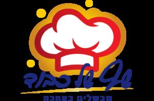 לוגו שף של כבוד