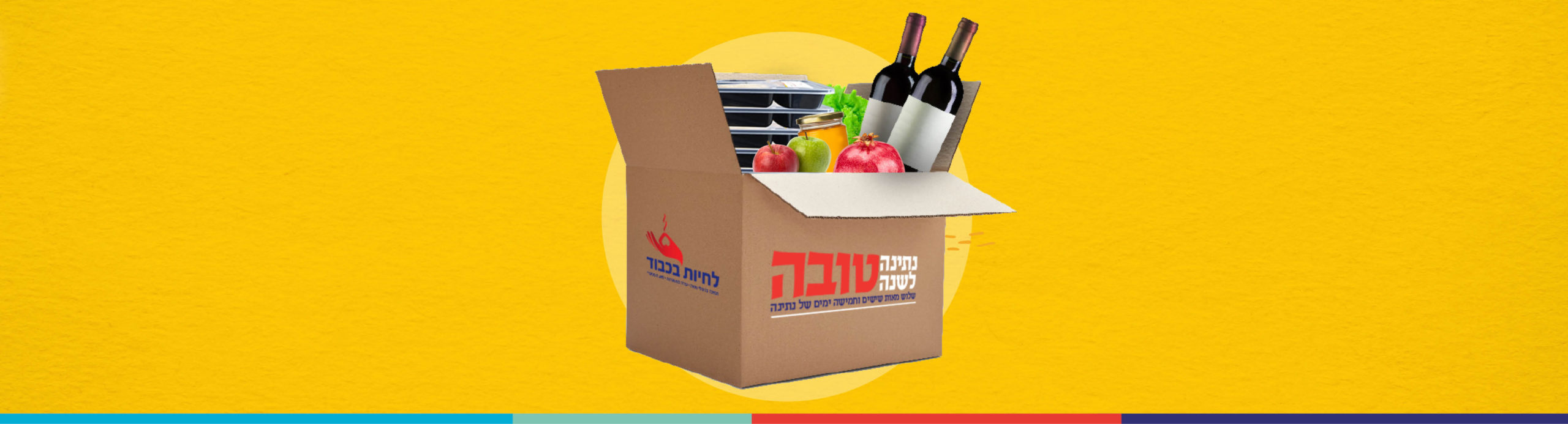 Read more about the article שנה טובה ? לא לכל אחד!!!
